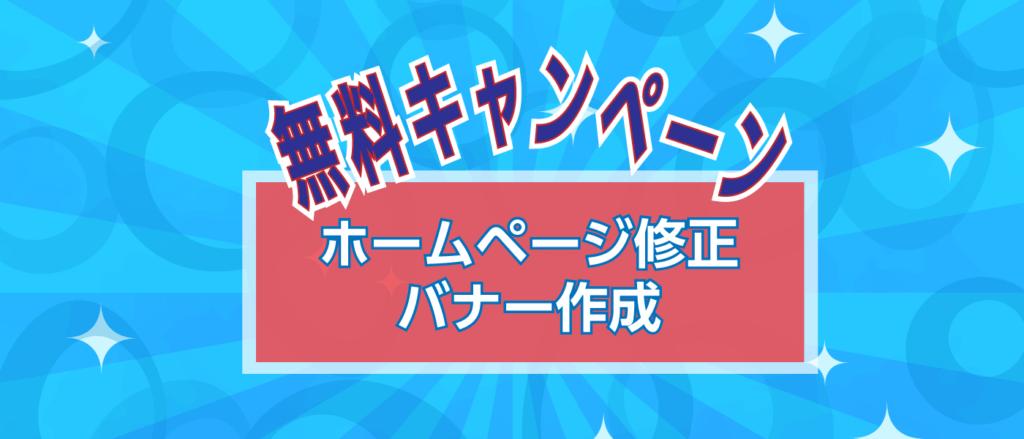 ホームページ修正・バナー作成 無料キャンペーン