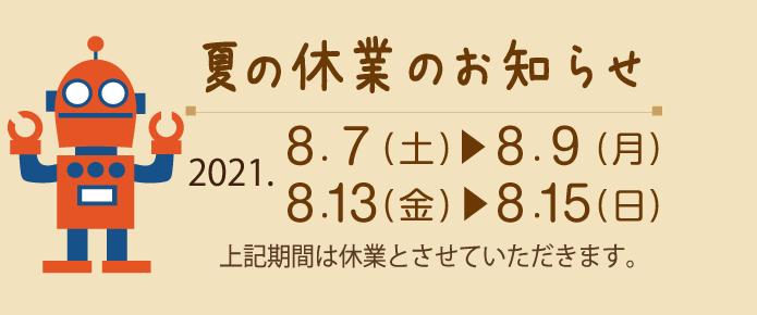 2021年8月休業夏休みのお知らせ