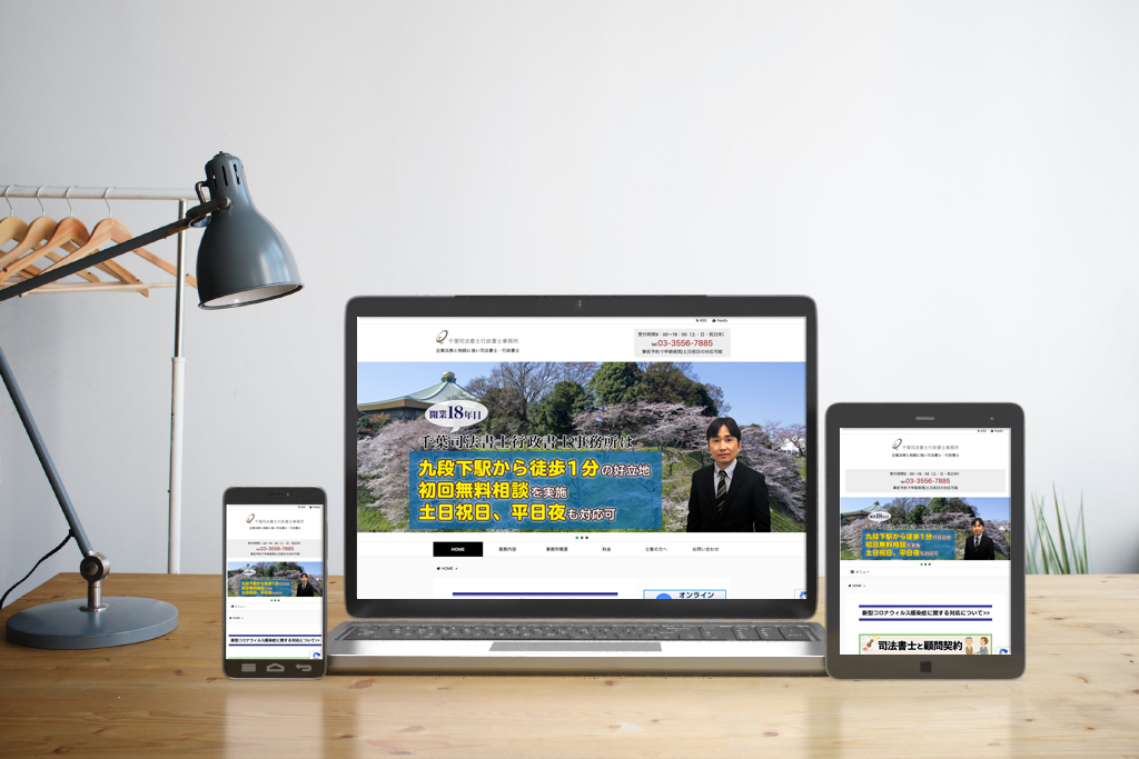 ホームページ 制作実績 弁護士事務所