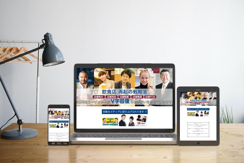 ホームページ 制作実績 コンサルティング