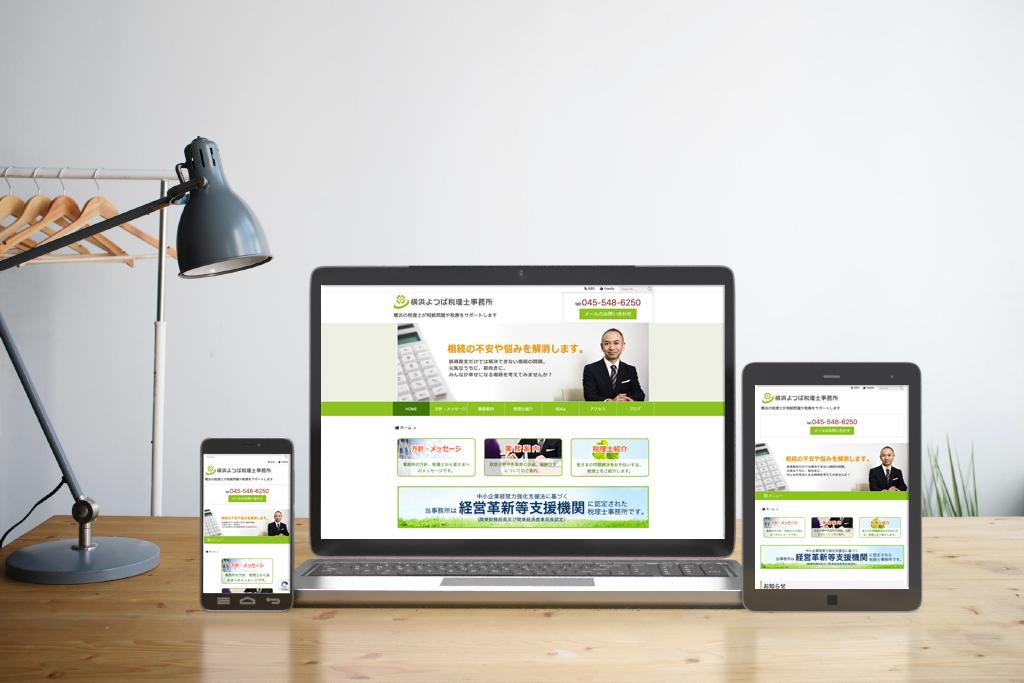 ホームページ 制作実績 税理士事務所
