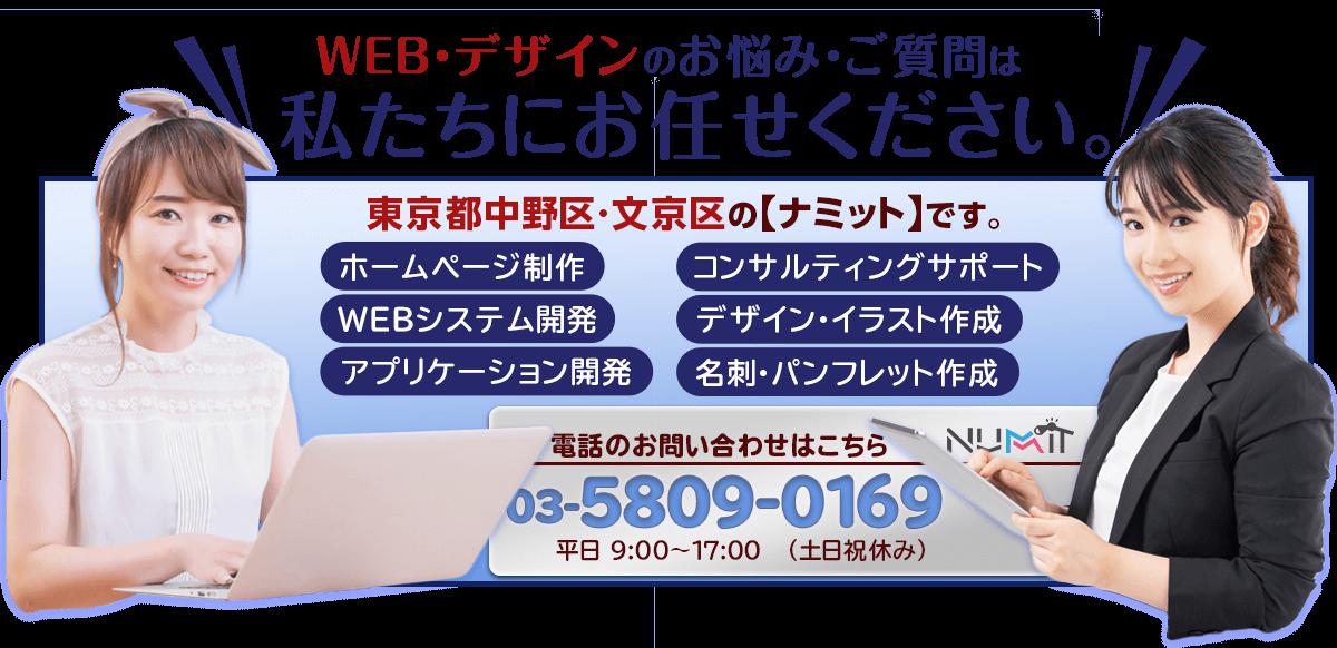 東京都中野区・文京区のホームページ制作・WEBコンサルティング・WEBシステム開発・デザイン・イラスト