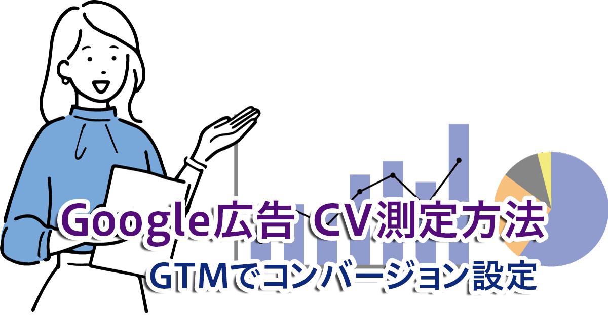 GTMを使ってコンバージョン設定 Google広告CV測定方法