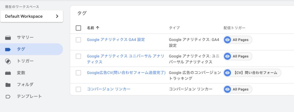 GTM(Googleタグマネージャー)を使ってコンバージョン設定