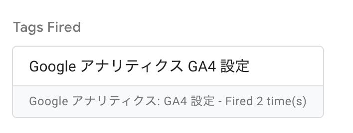 GTMを使ったGA4のアナリティクス設置