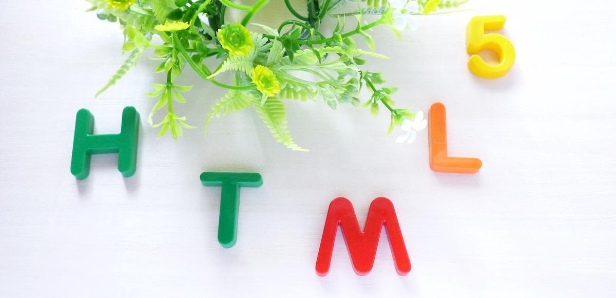 HTML5が廃止されHTML Living Standard へ