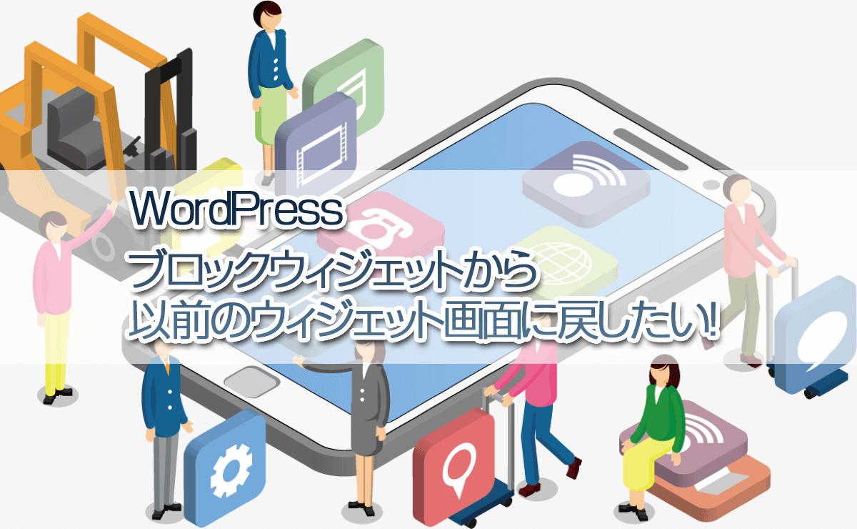 WordPress 5.8へ更新したがウィジェットを元に戻したい
