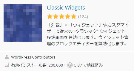 WordPress 5.8へ更新したがウィジェットを元に戻すプラグインClassic Widgets